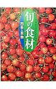 【中古】旬の食材 4/ 講談社