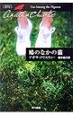 【中古】【全品10倍!1/25限定】鳩のなかの猫−クリスティー文庫− (ポアロシリーズ28) / アガサ クリスティー
