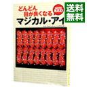 【中古】どんどん目が良くなるマジカル・アイMINI RED / 徳永貴久
