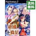 【中古】PS2 【CD付】帝国千戦記 初回限定版