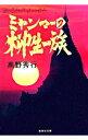 【中古】ミャンマーの柳生一族 / 高野秀行