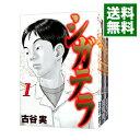 【中古】シガテラ <全6巻セット> / 古谷実(コミックセット)