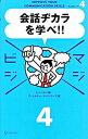 【中古】会話ヂカラを学べ!! / アラン・バーカー