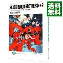 【中古】BLACK BLOOD BROTHERS S(2) -ブラック・ブラッド・ブラザーズ短編集- / あざの耕平