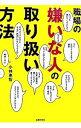 【中古】職場の嫌いな人の取り扱い方法 / 小林恵智