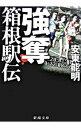 【中古】強奪箱根駅伝 / 安東能明