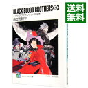 【中古】BLACK BLOOD BROTHERS S(3) -ブラック・ブラッド・ブラザーズ短編集- / あざの耕平