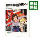 【中古】BLACK BLOOD BROTHERS S(4) -ブラック・ブラッド・ブラザーズ短編集- / あざの耕平