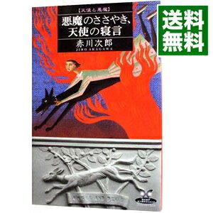 【中古】悪魔のささやき、天使の寝言 / 赤川次郎