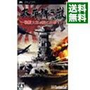 【中古】PSP 太平洋の嵐 −戦艦大和、暁に出撃す−