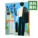 【中古】オレたちバブル入行組(半沢直樹シリーズ1) / 池井戸潤