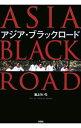 【中古】アジア・ブラックロード / 嵐よういち