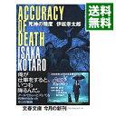 【中古】死神の精度 / 伊坂幸太郎