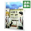 【中古】同級生 / 中村明日美子 ボーイズラブコミック