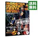 ショッピングメモリアルDVD 【中古】モンスターハンターフェスタ'08メモリアルDVDブック 【DVD・シール付】/ エンターブレイン