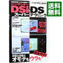 ショッピングニンテンドーds 【中古】ニンテンドーDSi&DSスーパーテクニック / 晋遊舎