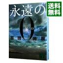【中古】永遠の0 / 百田尚樹