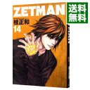 【中古】【全品5倍!6/5限定】ZETMAN 14/ 桂正和