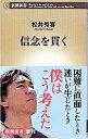 【中古】信念を貫く / 松井秀喜