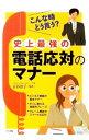 【中古】史上最強の電話応対のマナー / 古谷治子