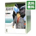 【中古】取締役島耕作 <全5巻セット> / 弘兼憲史(コミックセット)
