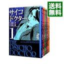 【中古】サイコドクター <全5巻セット> / 的場健(コミックセット)