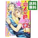 【中古】恋人はヒーロー / たつよし ボーイズラブコミック