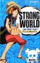 【中古】ONE PIECE FILM STRONG WORLD 上/ ジャンプコミック出版編集部