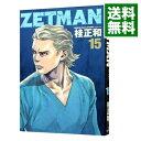 【中古】【全品5倍!6/5限定】ZETMAN 15/ 桂正和