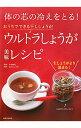 【中古】体の芯の冷えをとる!ウルトラしょうが美味レシピ / 幸井俊高