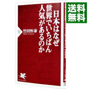 【中古】【カード最大12倍!1/25限定、要エントリー】
