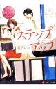 【中古】ステップアップ Hiyori&Yunosuke / 知念みづき