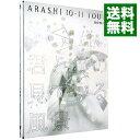"""【中古】ARASHI 10−11 TOUR""""Scene""""〜君と僕の見ている風景〜DOME+ 初回限定盤 【フォトブック付】/ 嵐【出演】"""