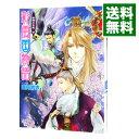 【中古】彩雲国物語(18) -紫闇の玉座- 下/ 雪乃紗衣