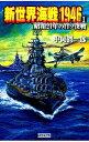 【中古】新世界海戦1946(1)−昭和21年の日ソ決戦− / 中岡潤一郎