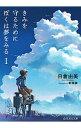 【中古】きみを守るためにぼくは夢をみる 1/ 白倉由美