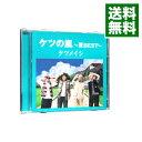 【中古】ケツの嵐−夏BEST− / ケツメイシ