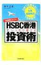 HSBC香港でしっかり儲ける投資術 / 鈴木正浩