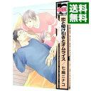 【中古】恋と駆け引きとオムライス / 七織ニナコ ボーイズラブコミック