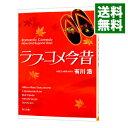 【中古】ラブコメ今昔(自衛隊ラブコメシリーズ2) / 有川浩