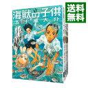 【中古】海獣の子供 <全5巻セット> / 五十嵐大介(コミックセット)
