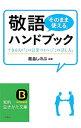 【中古】敬語「そのまま使える」ハンドブック / 鹿島しのぶ
