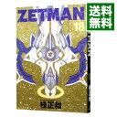 【中古】ZETMAN 18/ 桂正和