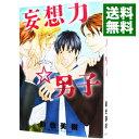 【中古】妄想力☆男子 / 新也美樹 ボーイズラブコミック