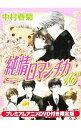 【中古】純情ロマンチカ16 【限定版 DVD付】/ 中村春菊 ボーイズラブコミック