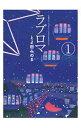 【中古】ラブロマ 【新装版】 <全5巻セット> / とよ田みのる(コミックセット)