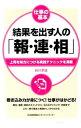 【中古】結果を出す人の「報・連・相」 / 前川タカオ