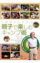 【中古】小野田さんに学ぶ親子で楽しむキャンプ術 / ブルーシー・アンド・グリーンランド財団