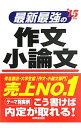 【中古】最新最強の作文・小論文 '15年版 / 成美堂出版