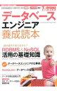 【中古】データベースエンジニア養成読本 /